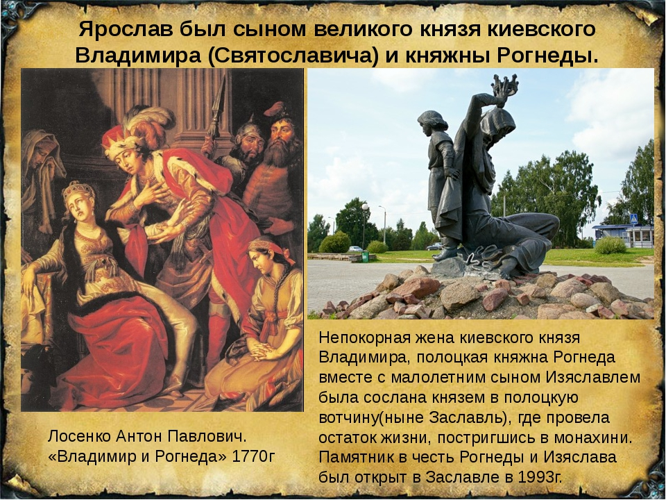 Ярослав был сыном великого князя киевского Владимира (Святославича) и княжны...