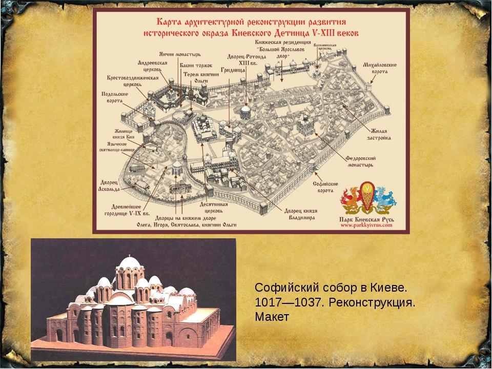 Софийский собор в Киеве. 1017—1037. Реконструкция. Макет