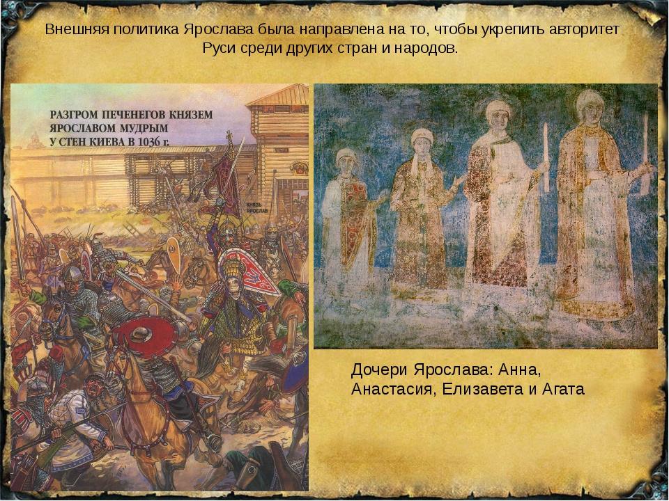 Внешняя политика Ярослава была направлена на то, чтобы укрепить авторитет Рус...