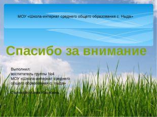 Спасибо за внимание МОУ «Школа-интернат среднего общего образования с. Ныда»