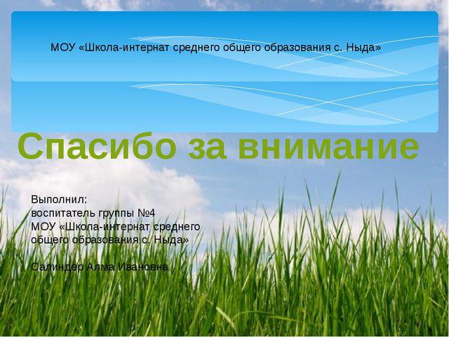 Спасибо за внимание МОУ «Школа-интернат среднего общего образования с. Ныда»...