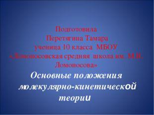 Подготовила Перетягина Тамара ученица 10 класса МБОУ «Ломоносовская средняя