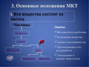 3. Основные положения МКТ I. Все вещества состоят из частиц Опыты: Механическ
