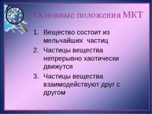 Основные положения МКТ Вещество состоит из мельчайших частиц Частицы вещества