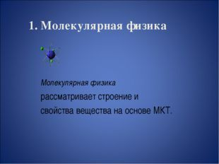 1. Молекулярная физика Молекулярная физика рассматривает строение и свойства