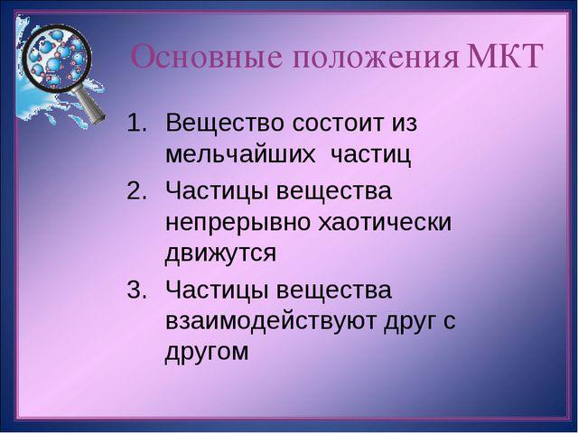 Основные положения МКТ Вещество состоит из мельчайших частиц Частицы вещества...