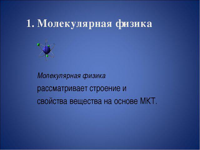 1. Молекулярная физика Молекулярная физика рассматривает строение и свойства...