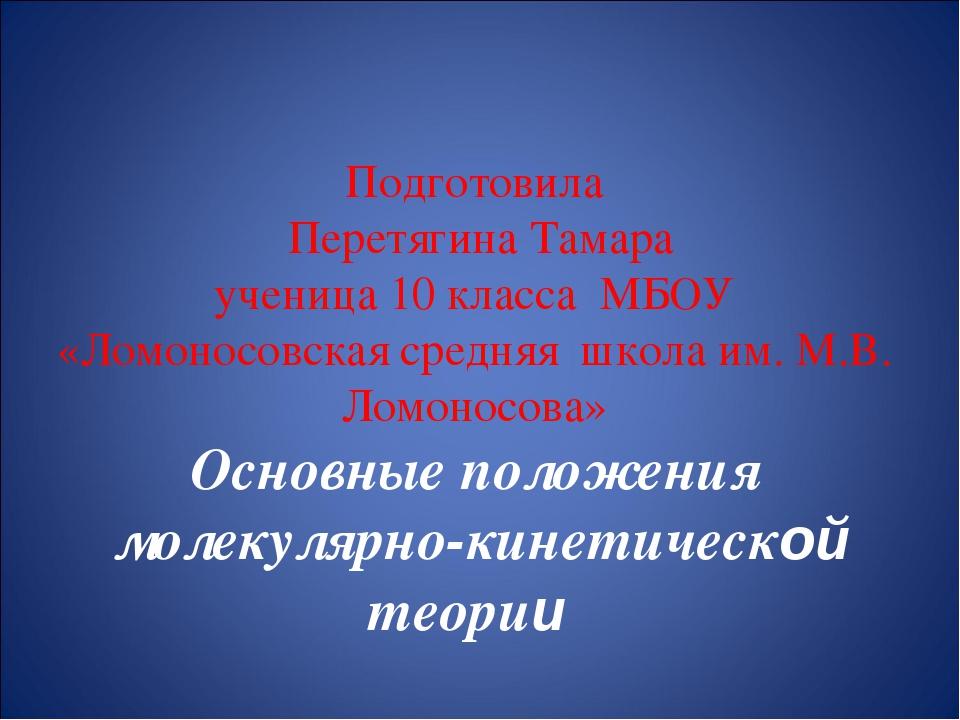 Подготовила Перетягина Тамара ученица 10 класса МБОУ «Ломоносовская средняя...