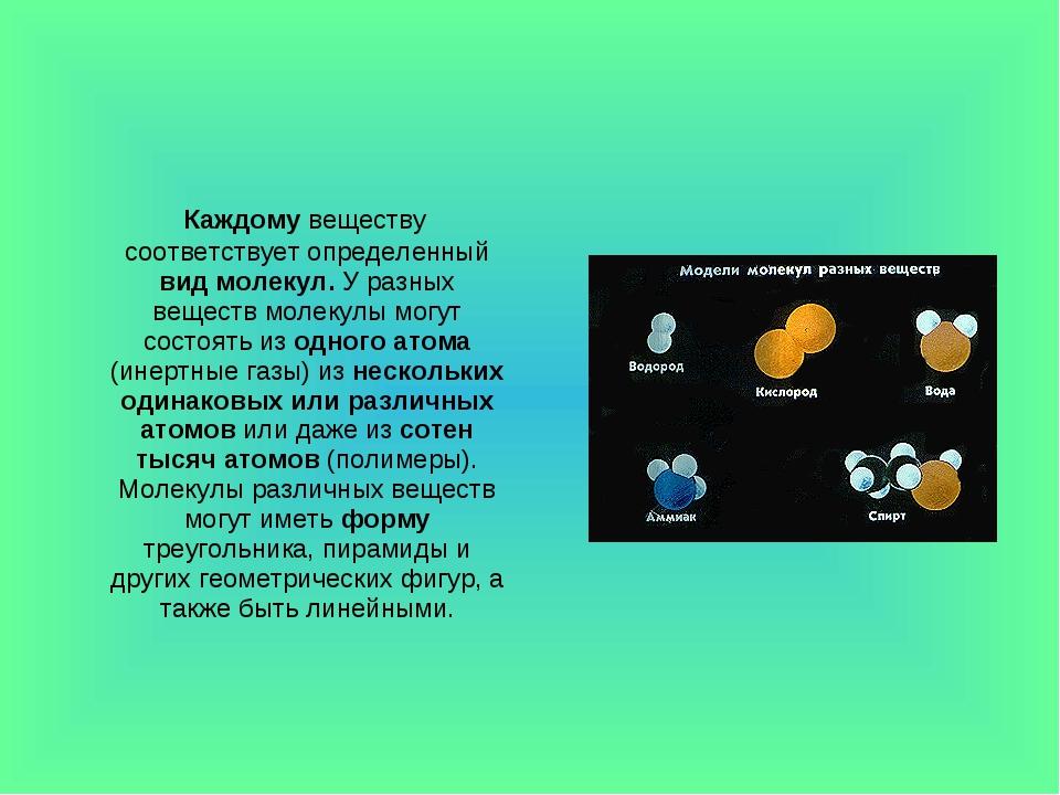 Каждому веществу соответствует определенный вид молекул. У разных веществ мо...