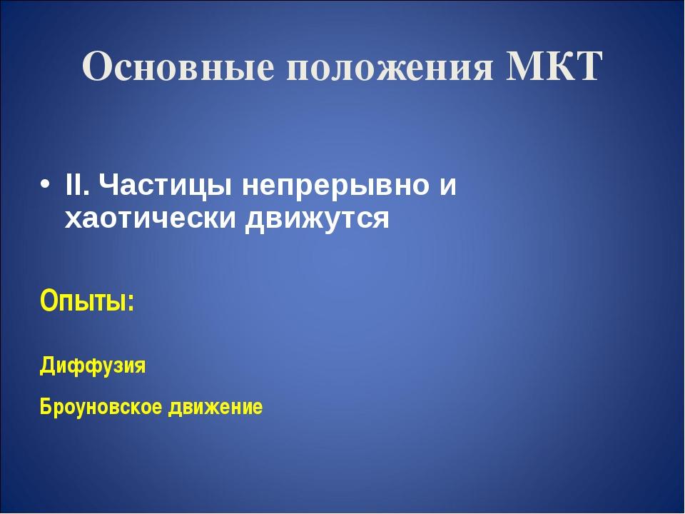 Основные положения МКТ II. Частицы непрерывно и хаотически движутся Опыты: Ди...