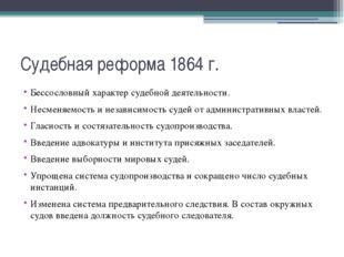 Судебная реформа 1864 г. Бессословный характер судебной деятельности. Несменя