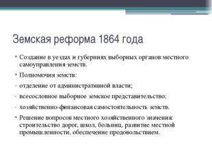 Земская реформа 1864 года Создание в уездах и губерниях выборных органов мест