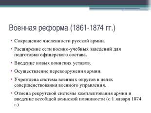 Военная реформа (1861-1874 гг.) Сокращение численности русской армии. Расшире