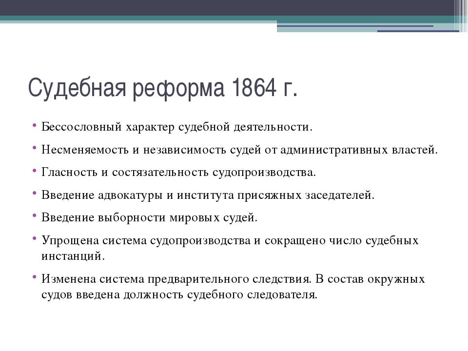 Судебная реформа 1864 г. Бессословный характер судебной деятельности. Несменя...