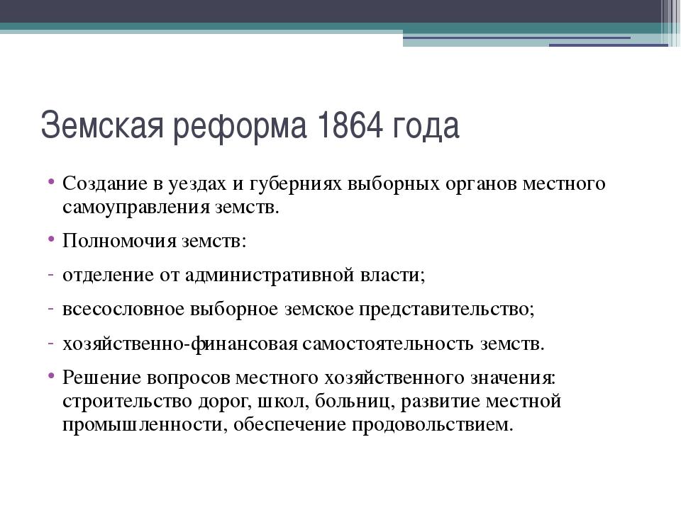 Земская реформа 1864 года Создание в уездах и губерниях выборных органов мест...