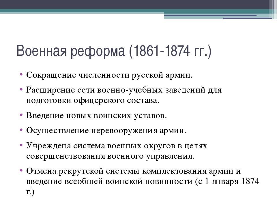 Военная реформа (1861-1874 гг.) Сокращение численности русской армии. Расшире...