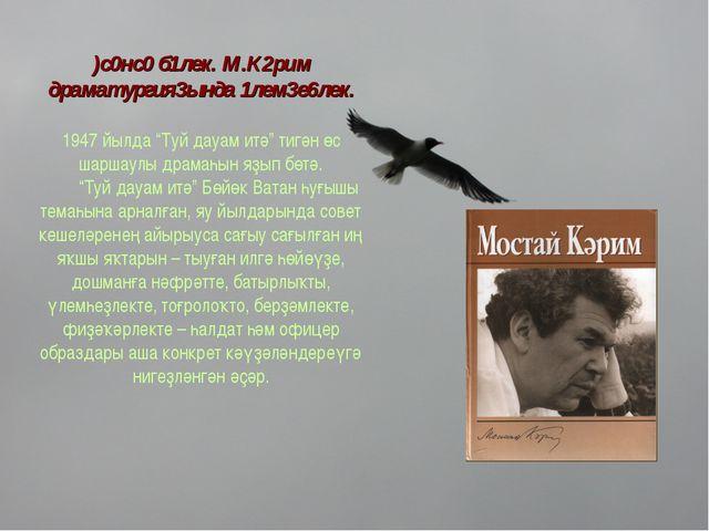 ")с0нс0 б1лек. М.К2рим драматургия3ында 1лем3е6лек. 1947 йылда ""Туй дауам итә..."