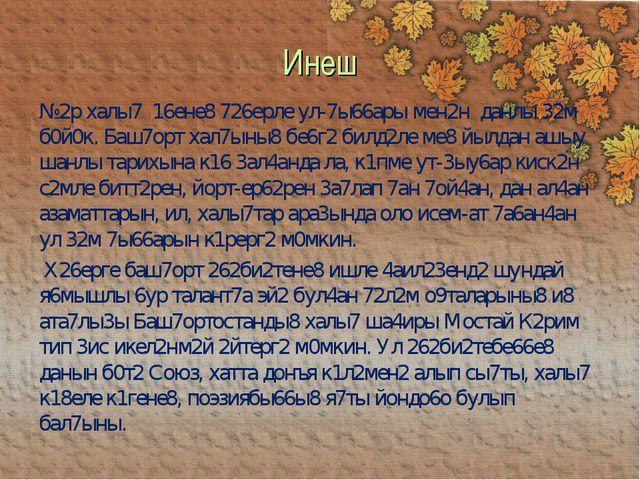 Инеш №2р халы7 16ене8726ерле ул-7ы66ары мен2н данлы 32м б0й0к. Баш7орт хал7ы...