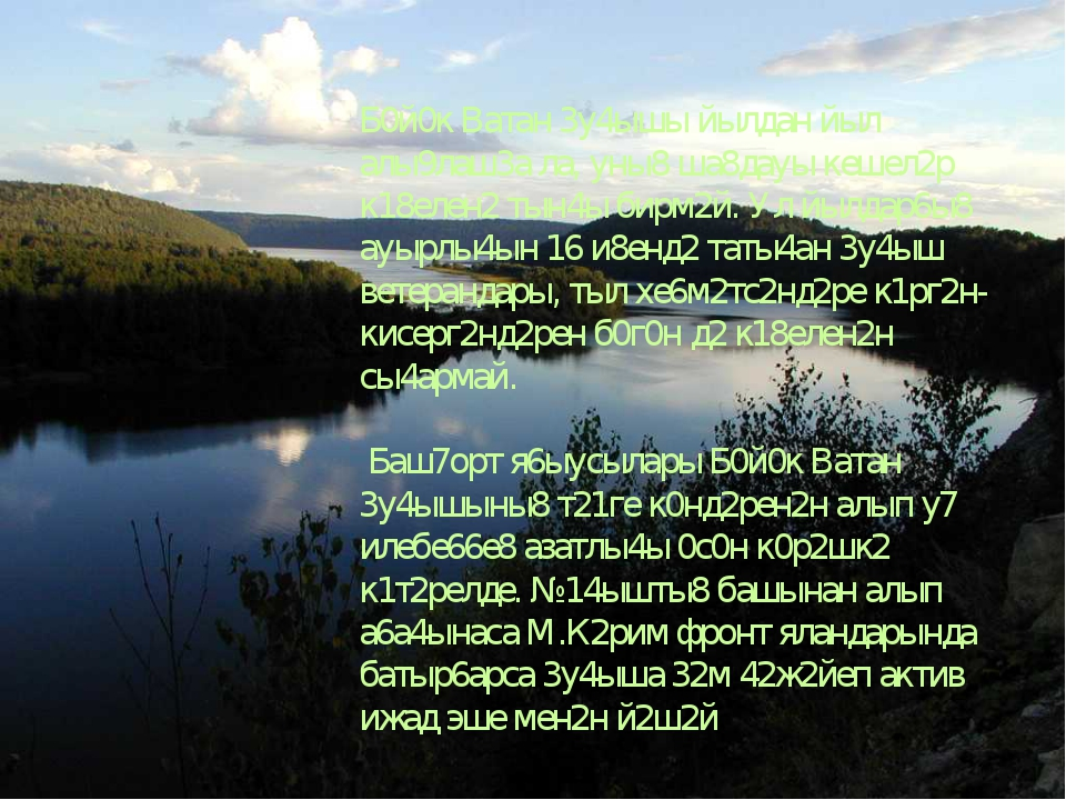 Б0й0к Ватан 3у4ышы йылдан йыл алы9лаш3а ла, уны8 ша8дауы кешел2р к18елен2 тын...