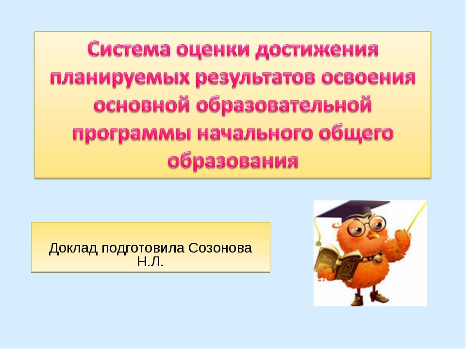 Доклад подготовила Созонова Н.Л.