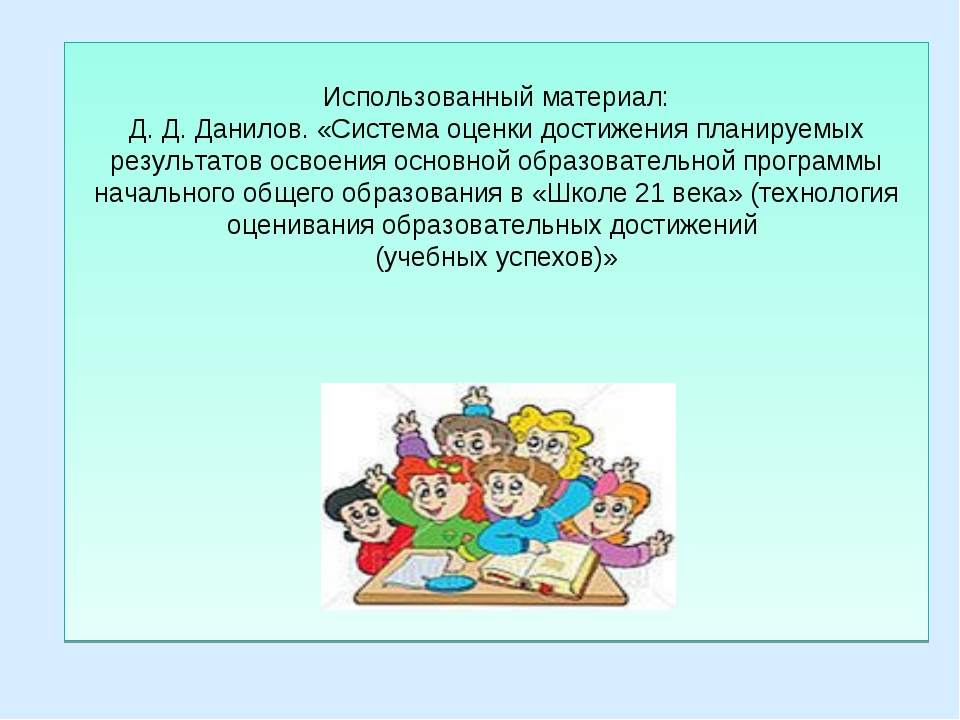 Использованный материал: Д. Д. Данилов. «Система оценки достижения планируем...