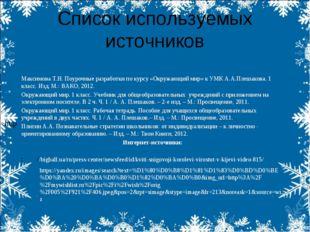 Список используемых источников Максимова Т.Н. Поурочные разработки по курсу «