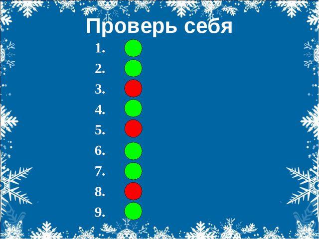 Проверь себя 1. 2. 3. 4. 5. 6. 7. 8. 9.