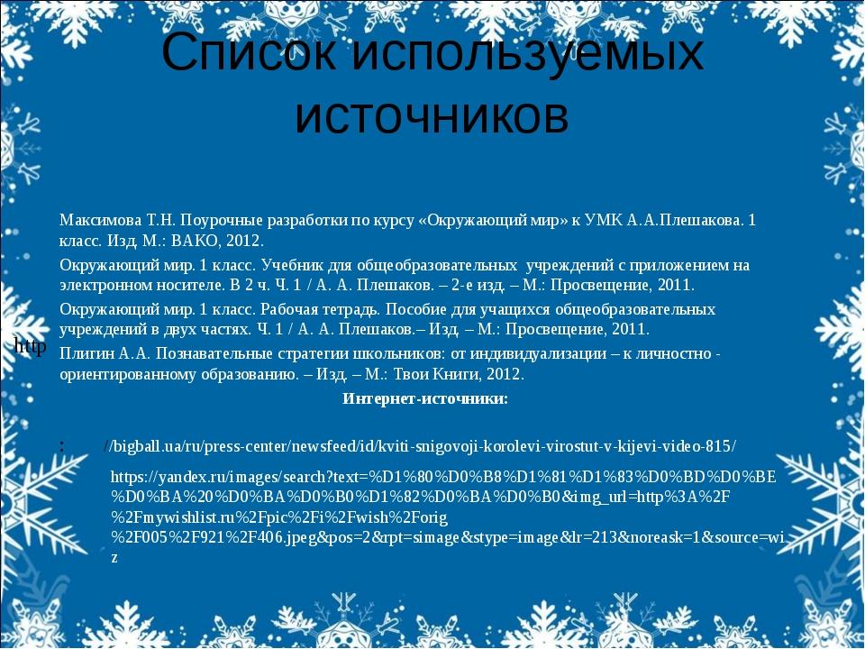 Список используемых источников Максимова Т.Н. Поурочные разработки по курсу «...