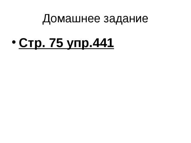 Домашнее задание Стр. 75 упр.441