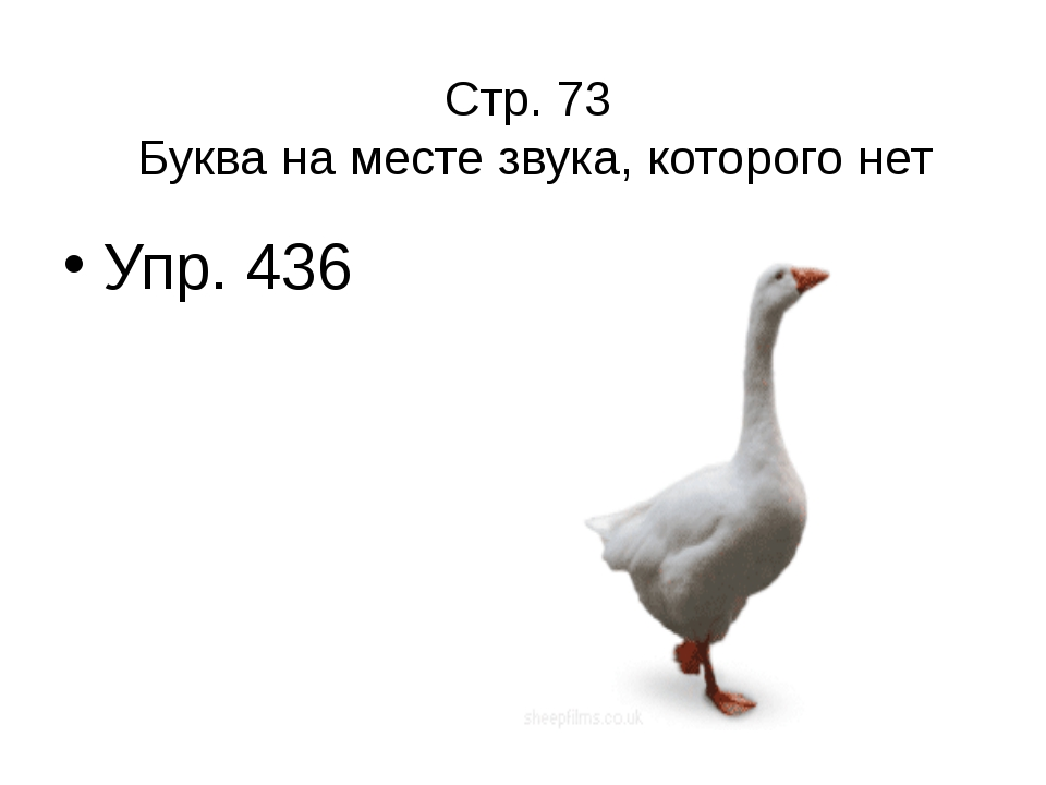 Стр. 73 Буква на месте звука, которого нет Упр. 436