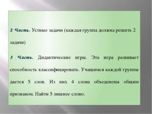 2 Часть. Устные задачи (каждая группа должна решить 2 задачи) 3 Часть. Дидак