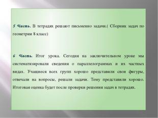 5 Часть. В тетрадях решают письменно задачи.( Сборник задач по геометрии 8 к