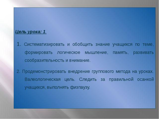 Цель урока: 1. 1. Систематизировать и обобщить знание учащихся по теме, форми...