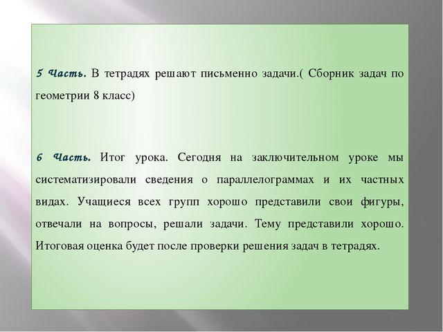 5 Часть. В тетрадях решают письменно задачи.( Сборник задач по геометрии 8 к...