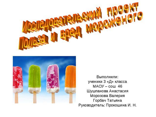 Выполнили: ученики 3 «Д» класса МАОУ – сош 46 Шушпанова Анастасия Морозова Ва...