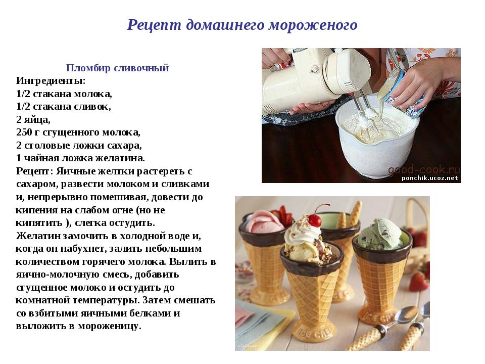Рецепт домашнего мороженого Пломбир сливочный Ингредиенты: 1/2 стакана молока...