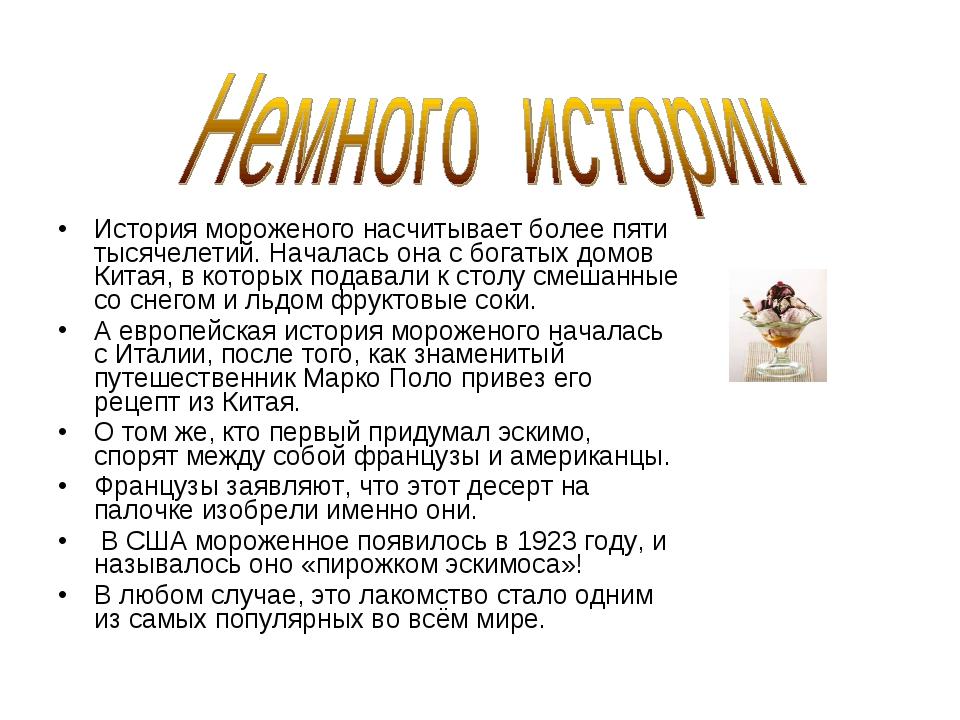История мороженого насчитывает более пяти тысячелетий. Началась она с богатых...