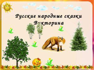 Русские народные сказки Викторина