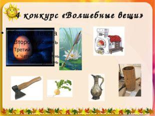 4 конкурс «Волшебные вещи»