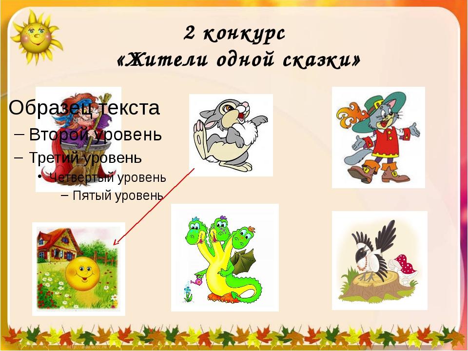 2 конкурс «Жители одной сказки»