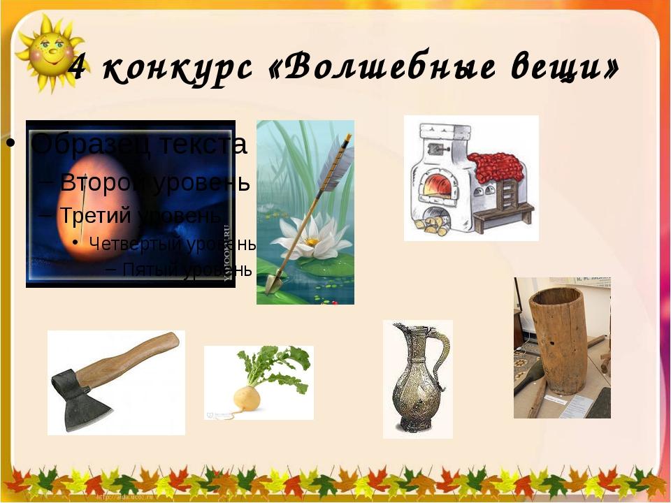 картинки сказочных предметов из русских сказок настенные покрытия
