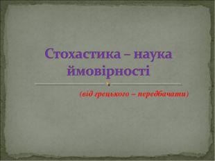 (від грецького – передбачати)