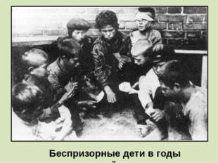 Беспризорные дети в годы войны