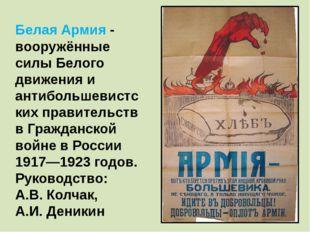Белая Армия - вооружённые силы Белого движения и антибольшевистских правитель