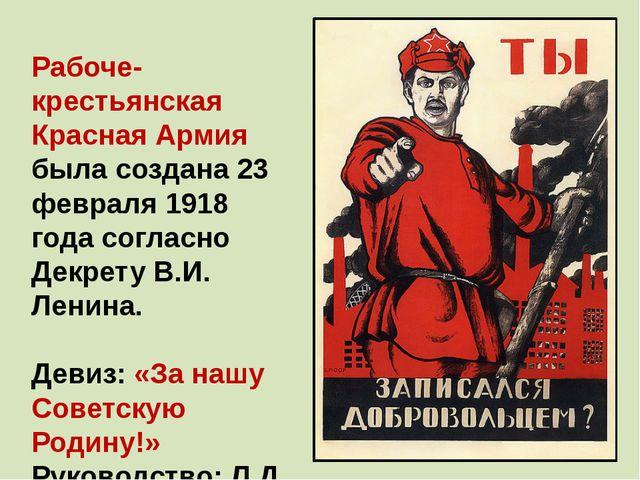 Рабоче-крестьянская Красная Армия была создана 23 февраля 1918 года согласно...
