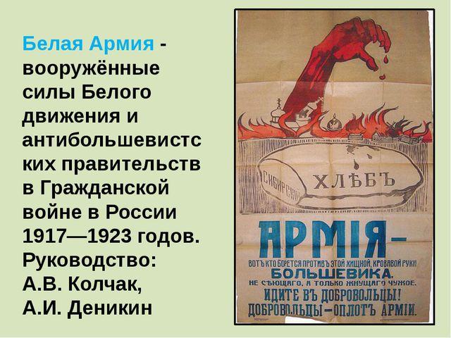 Белая Армия - вооружённые силы Белого движения и антибольшевистских правитель...