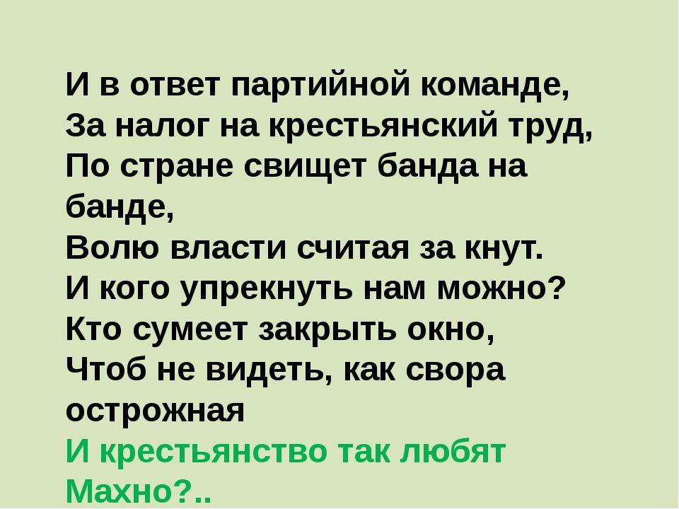 И в ответ партийной команде, За налог на крестьянский труд, По стране свищет...