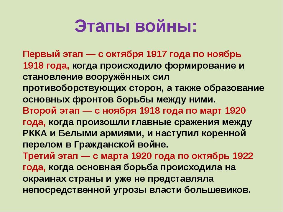 Этапы войны: Первый этап — с октября 1917 года по ноябрь 1918 года, когда про...