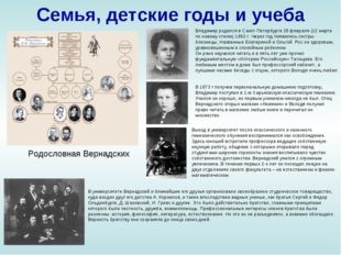 Семья, детские годы и учеба в Родословная Вернадских Владимир родился в Санкт