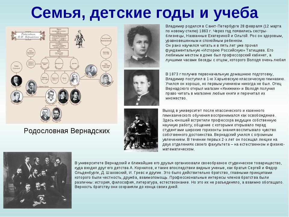Семья, детские годы и учеба в Родословная Вернадских Владимир родился в Санкт...